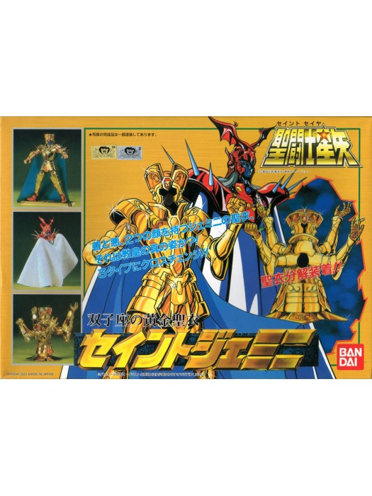 ( NO20 ) 黃金聖衣 雙子座