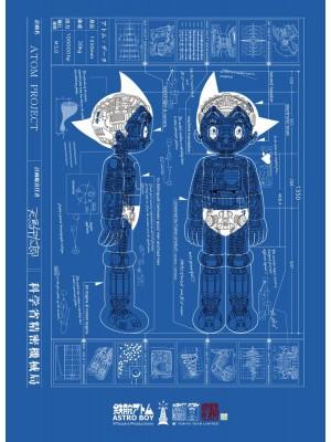 香港動漫電玩節 2016 TZKAP-001 美術印刷 Tezuka Astro Boy 小飛俠「鉄腕アトム」- 《機械設計圖》 海報 4897077245924