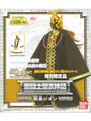 聖鬥士聖衣神話教皇(特別限定版)